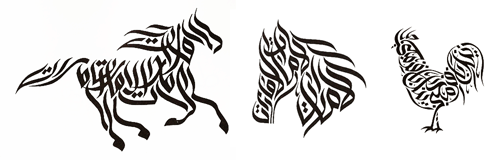 "Essays about Tessellations - Is Your Art ""Good enough"" to ... Simple Arabic Calligraphy Art"